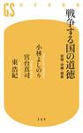 戦争する国の道徳 安保・沖縄・福島-電子書籍