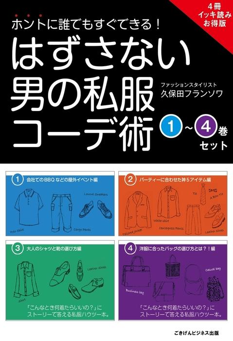 ホントに誰でもすぐできる!はずさない男の私服コーデ術 (1)~(4)巻セット拡大写真
