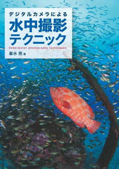 デジタルカメラによる 水中撮影テクニック-電子書籍