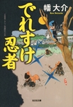でれすけ忍者-電子書籍