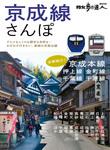 京成線さんぽ-電子書籍