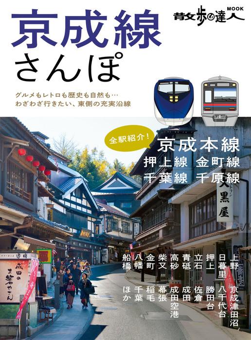 京成線さんぽ拡大写真