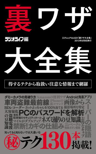 裏ワザ大全集-電子書籍