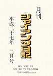 月刊ジャイアンツ日記 平成二十七年二月号-電子書籍
