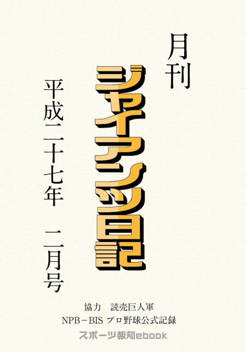 月刊ジャイアンツ日記 平成二十七年二月号拡大写真