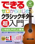 できる ゼロからはじめるクラシックギター超入門-電子書籍
