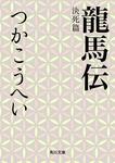 龍馬伝 決死篇-電子書籍