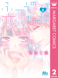 ふつうの恋子ちゃん 2-電子書籍
