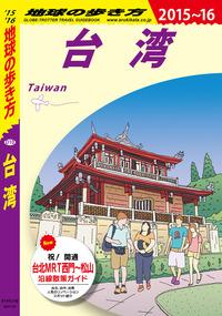 地球の歩き方 D10 台湾 2015-2016