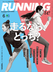 Running Style(ランニング・スタイル) 2017年6月号 Vol.99-電子書籍