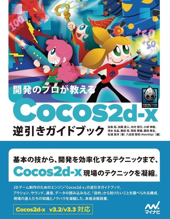 開発のプロが教える Cocos2d-x逆引きガイドブック-電子書籍-拡大画像