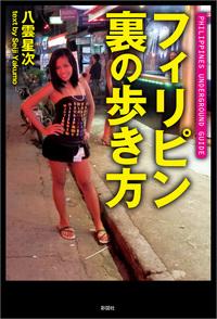 フィリピン 裏の歩き方-電子書籍