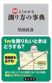 図解 よくわかる 測り方の事典-電子書籍
