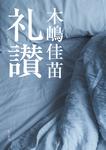 礼讃-電子書籍
