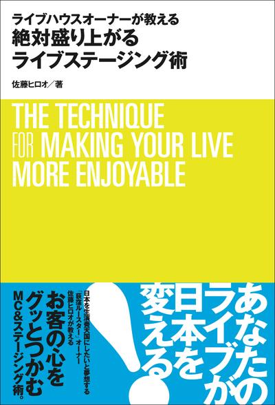 ライブハウスオーナーが教える絶対盛り上がるライブステージング術-電子書籍