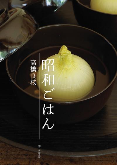 昭和ごはん-電子書籍