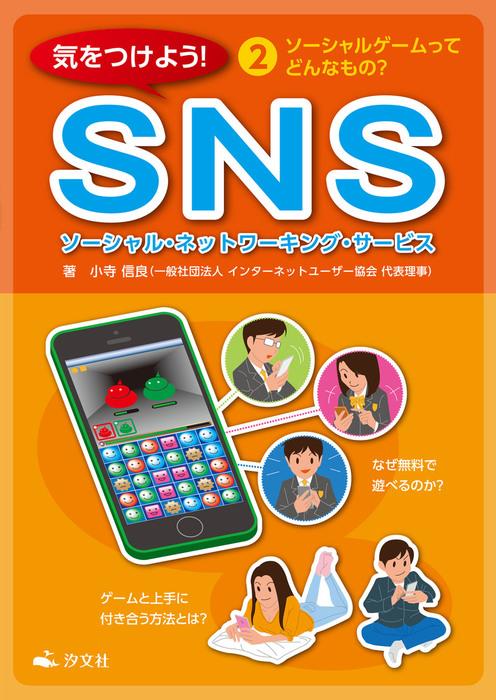 気をつけよう! SNS 2巻 ソーシャルゲームってどんなもの?拡大写真