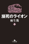 瀕死のライオン(上)-電子書籍