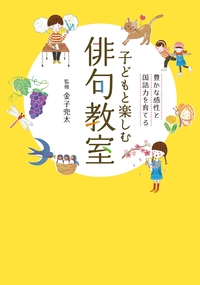 子どもと楽しむ俳句教室-電子書籍