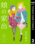 娘の家出 2-電子書籍