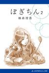 ぼぎちん(2)-電子書籍