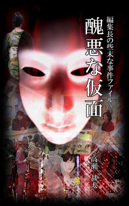 編集長の些末な事件ファイル69 醜悪な仮面-電子書籍-拡大画像