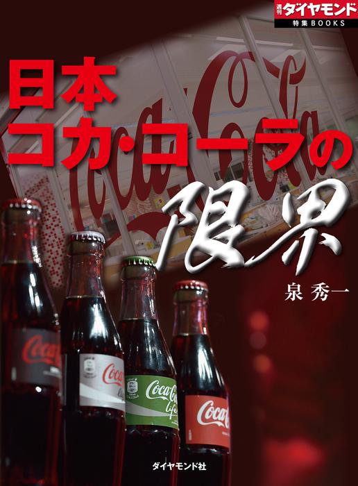 日本コカ・コーラの限界拡大写真