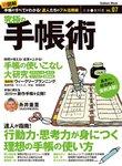 究極の手帳術-電子書籍