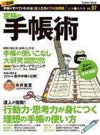学研ムック 仕事の教科書