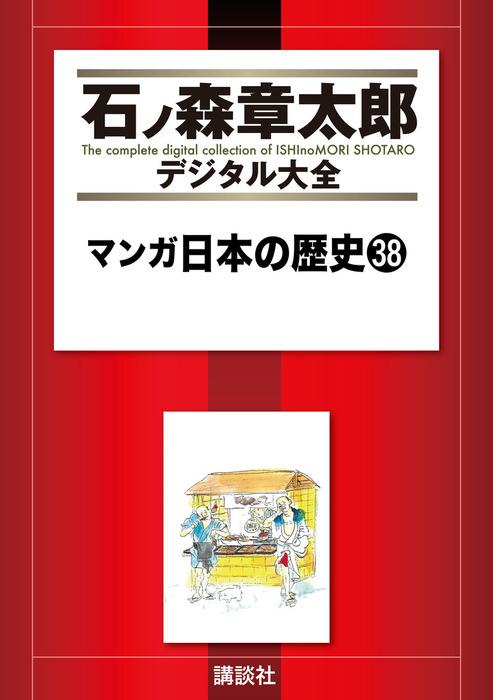 マンガ日本の歴史(38)拡大写真