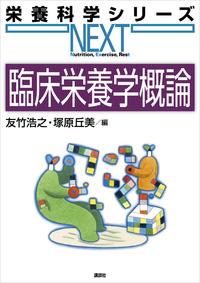 臨床栄養学概論-電子書籍