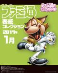 週刊ファミ通 2017年2月9日号 特典小冊子-電子書籍