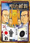 コミック版 日本の歴史 歴史を変えた日本の戦い 明治維新-電子書籍