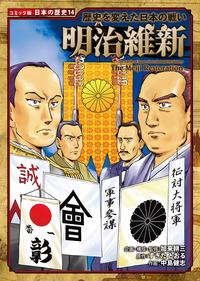 コミック版 日本の歴史 歴史を変えた日本の戦い 明治維新