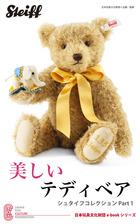 美しいテディベア シュタイフコレクション(日本玩具文化財団)