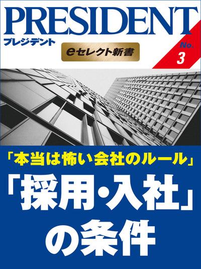 本当は怖い会社のルール 「採用・入社」の条件-電子書籍