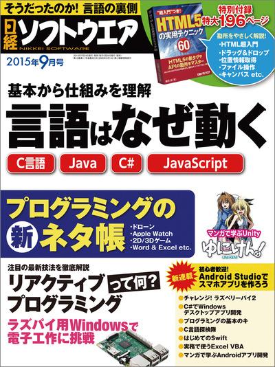 日経ソフトウエア 2015年 09月号 [雑誌]-電子書籍