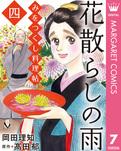 みをつくし料理帖 7 花散らしの雨-電子書籍