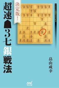 決定版!超速▲3七銀戦法-電子書籍
