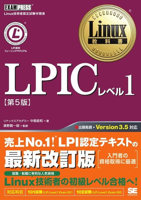 Linux教科書 LPICレベル1 第5版拡大写真