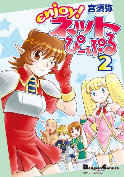 電撃4コマ コレクション enjoy!ネットぴーぷる(2)-電子書籍
