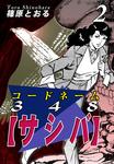 コードネーム348【サシバ】(2)-電子書籍