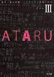 ATARU III-電子書籍