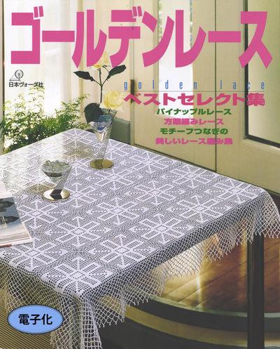 ゴールデンレース ベストセレクト集-電子書籍