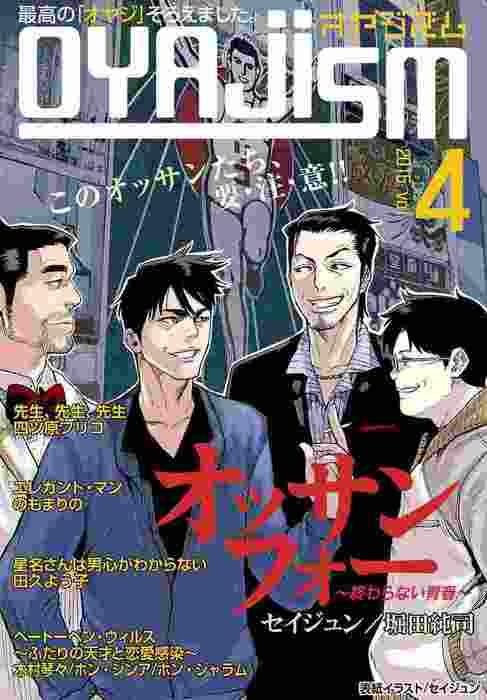 月刊オヤジズム2015年 Vol.4拡大写真