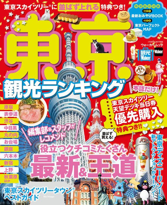 東京観光ランキング-電子書籍-拡大画像