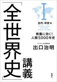 「全世界史」講義 I古代・中世編―教養に効く!人類5000年史―-電子書籍