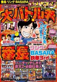 漫画パチスロパニック7 2014年 10月号増刊 「パニック7 大バトル者攻略」