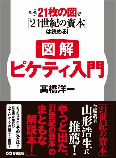 【図解】ピケティ入門 たった21枚の図で『21世紀の資本』は読める!-電子書籍