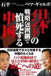 日本・インドの戦略包囲網で憤死する中国-電子書籍